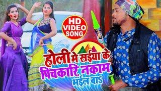 #Video Song - होली में सइयां के पिचकारी नाकाम भइल बा - #Vinod Lal Yadav - Bhojpuri Holi Songs 2020