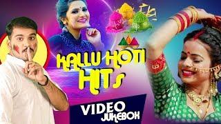 NonStop होली गीत 2020 - Arvind Akela Kallu & Gunjan Singh - Video JukeBOX - Bhojpuri Hit Holi