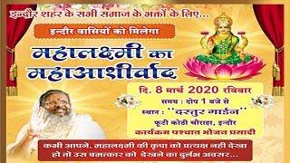 || mhalakshmi ka mhaashriwad || gurudev dr.basnat ji || indore || live ||