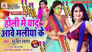 होली में याद आवे मालिया के // Holi Me Yaad Aawe Maliya Ke // Sujit Sagar // Holi New Song