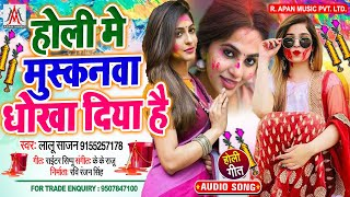होली में मुस्कनवा धोखा दिया है // Holi Me Muskanwa Dhokha Diya Hai // Lalu Sajan // Holi Song