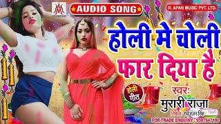 खेसारी लाल को सीधा टक्कर देगा ये गाना // होली में चोली फार दिया है /// Murari Raja // Holi Me Choli