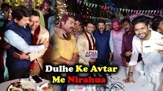 दूल्हे के लिबास में Nirahua क्यों  पहुंचे रितेश पांडे की होली मिलन समारोह में