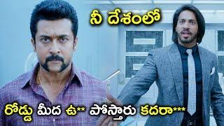 రోడ్డు మీద ఉ**పోస్తారు కదరా*** | Latest Telugu Movie Scenes | Surya Latest Telugu Scenes