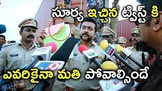 సూర్య ఇచ్చిన ట్విస్ట్ కి మతి పోతుంది | Latest Telugu Movie Scenes | Surya Latest Telugu Scenes