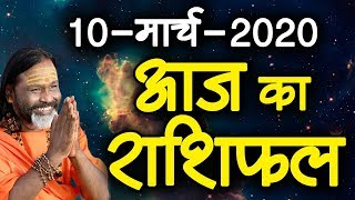 Gurumantra 10 March 2020 - Today Horoscope - Success Key - Paramhans Daati Maharaj