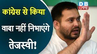 Congress से किया वादा नहीं निभाएंगे तेजस्वी ! Congress ने तेजस्वी का याद दिलाया वादा |