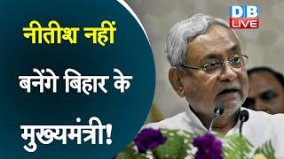 Nitish नहीं बनेंगे Bihar के मुख्यमंत्री ! Bihar में महिला CM उम्मीदवार की एंट्री |#DBLIVE