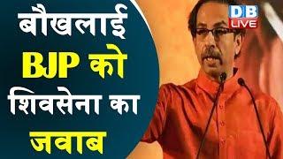 बौखलाई BJP को Shivsena का जवाब | Shivsena का BJP पर जबरदस्त कटाक्ष |#DBLIVE