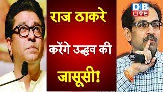 राज ठाकरे करेंगे उद्धव की जासूसी! Raj thackeray vs Uddhav thackeray | #DBLIVE