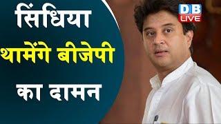 Madhya Pradesh congress | Jyotiraditya Scindia थामेंगे BJP का दामन, कमल नाथ मुश्किल में | #DBLIVE