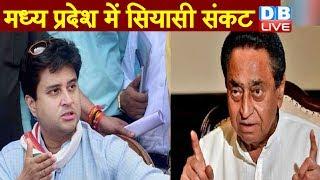 madhya pradesh kamal nath government  | Jyotiraditya scindia join BJP#DBLIVE