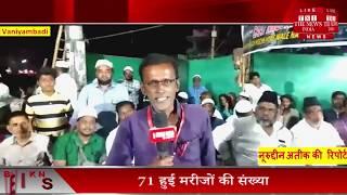 TAMIL NADU // Vaniyambadi News // CAA Protest // THE NEWS INDIA