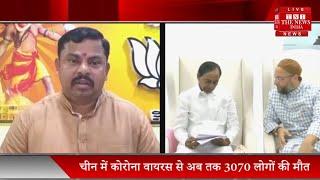 Hyderabad news // BJP MLA RAJA SINGH ने लगाया KCR पर बड़ा इल्जाम // THE NEWS INDIA