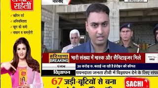 Narnaund : महाराष्ट्र के पूर्व DGP ने किया राखीगढ़ का दौरा