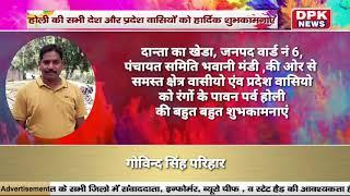 DPK NEWS ||  ADVT.|| HAPPY HOLI || गोविंद सिंह परिहार , जनपद