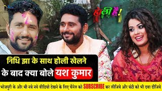 Nidhi Jha के साथ #Holi खेलने के बाद क्या बोले Yash Kumarr || Bhojpuri Film Shankar Interview