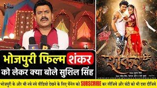 Yash Kumarr की फिल्म #Shankar में अपनी रोल को लेकट क्या बोले भोजपुरी विलेन #Sushil Singh