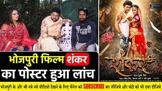 Bhojpuri Film Shankar (शंकर) के पोस्टर Launch पर क्या बोले Yash Kumarr और Nidhi Jha