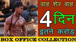 Baaghi 3  Fourth Day / 4 Day Box Office World Wide Collection | News Remind