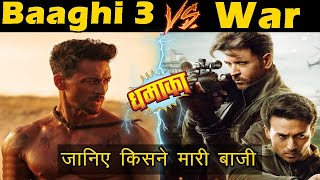 Baaghi 3 Vs War Box Office Collection । Baaghi 3 Box Office | News Remind