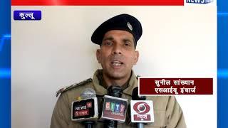 कुल्लू पुलिस को मिली बड़ी कामयाबी    ANV NEWS KULLU - HIMACHAL