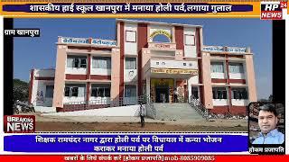 शासकीय हाई स्कूल खानपुरा में मनाया होली पर्व दी शुभकामनाएं