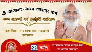 || shri balipur dham || shobha yatra || janma shatabdi mahotsav || dhar || live ||