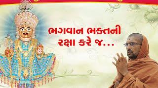 ભગવાન ભક્તની રક્ષા કરે જ.... - પૂ. સદ. સ્વામી શ્રી નિત્યસ્વરૂપદાસજી