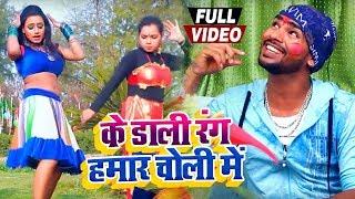 के डाली रंग हमरा चोली में - Sathi Sanoj - Ke Daali Rang Hamara Choli Mein - Bhojpuri Holi Songs 2020