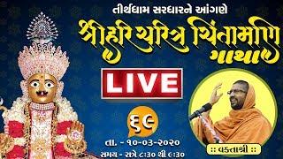 ????LIVE : Shree Haricharitra Chintamani Katha @ Tirthdham Sardhar Dt. - 10/03/2020