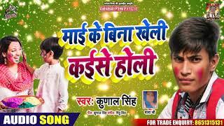 Kunal Singh का होली का बहुत बड़ा दर्द भरा गीत 2020 - माई के बिना खेली कईसे होली - Bhojpuri Holi Songs