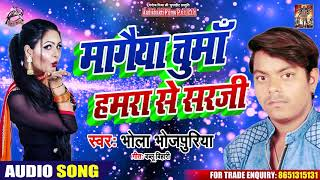 सुपरहिट लोकगीत - मागैया चूमाँ हमरा से सरजी - Bhola Bhojpuriya - Bhojpuri Lookgeet 2020