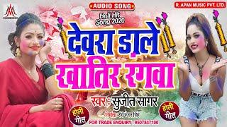 देवरा डाले खातिर रंगवा // Dewara Dale Khatir Rangwa // Sujit Sagar // Holi Song