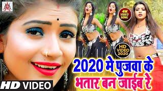 #VIDEO_SONG // 2020 में पुजवा के भतार बन जाईब रे // Dev Sunil // 2020 Me Pujwa Ke Bhatar Ban Jaaib