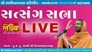 LIVE || Divya Satsang Sabha || Pu.Nityaswarupdasji Swami || Bhavnagar