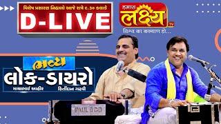 Bhavya Lok Dayro || Mayabhai Ahir, Kirtidan Gadhvi