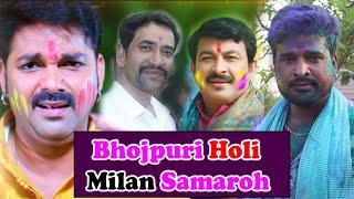रितेश पांडे की होली मिलन समारोह में पहुंचे Manoj Tiwari, Pawan Singh, Nirahua,