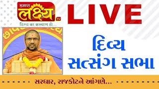 LIVE || Divya Satsang Sabha || Pu.Nityaswarupdasji Swami || Sardhar, Rajkot