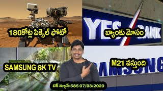 Tech News in Telugu 585: Poco f2,yes bank,nasa,samsung m21,oneplus 8,vivo,mia3