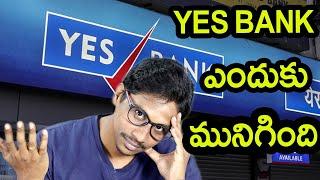 YES Bank News explained in Telugu
