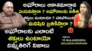 Aghora YS Balakrishna Exclusive Full Interview || Anchor Chandana || Bhavani HD Movies