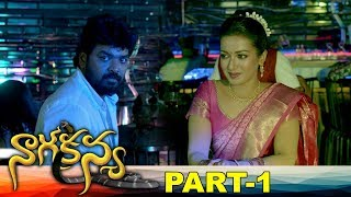 Nagakanya Full Movie Part 1 | Latest Telugu Movies | Jai | Rai Laxmi | Catherine Tresa