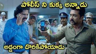 పోలీస్ ని కుక్క అన్నాడు | Latest Telugu Movie Scenes | Surya Latest Telugu Scenes