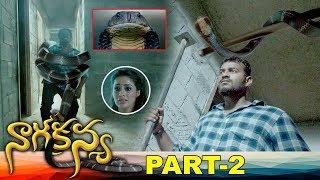 Nagakanya Full Movie Part 2 | Latest Telugu Movies | Jai | Rai Laxmi | Catherine Tresa
