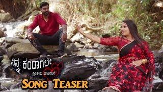 ನಿನ್ನ ಕಂಡಾಗಲೇ (ಪ್ರೀತಿಯ ಹೂಮಳೆ ) Kannada Song Teaser || Ninna Kandagale Preethiya Humale Album Song