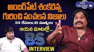 Amberpet Shankar Anna Interview   BS Talk Show   Real Story   Top Telugu TV