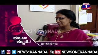 WOMEN'S DAY SPECIAL TALK WITH Dr.POORNIMA (POORNIMA  HOSPITAL FOUNDER