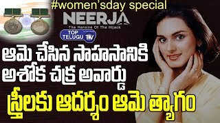 Neerja Bhanot Real Story | Neerja Flight Attendant | NEERJA Movie | Women's Day | Top Telugu TV