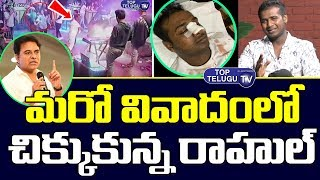 Rahul Sipligunj Pub Fight UNKNOWN FACTS | Bigg Boss 3 Telugu | Punarnavi Bhupalam | Top Telugu TV